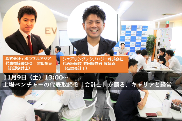 【11月9日開催】ベンチャー企業の代表取締役[会計士]が語る、キャリアと経営