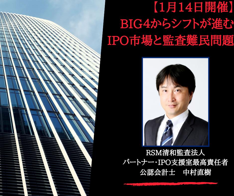 【1月14日開催】BIG4からシフトが進むIPO市場と監査難民問題