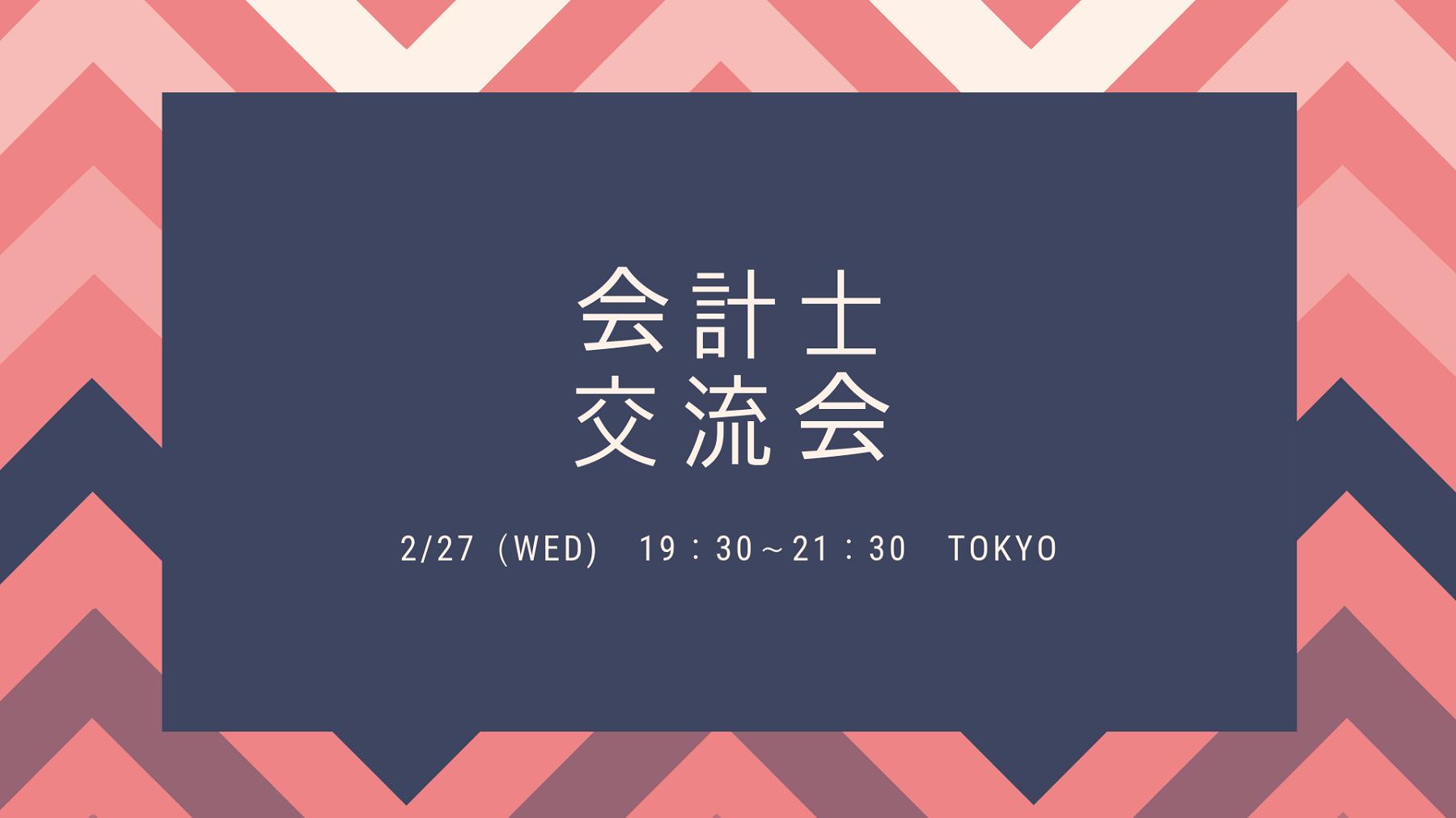 【2月27日開催】会計士交流会