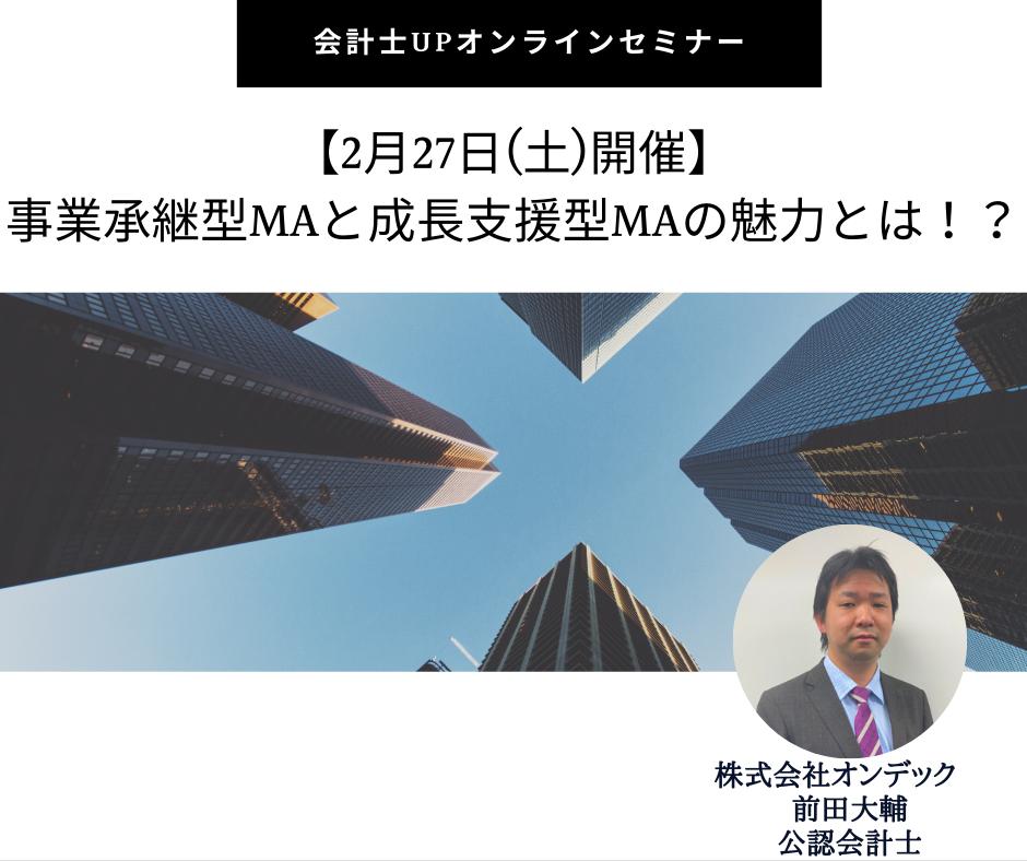 【2月27日開催】事業承継型MAと成長支援型MAの魅力とは⁉