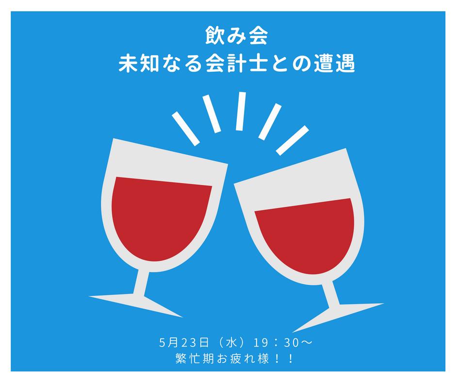 【5月23日開催】飲み会「未知なる会計士との遭遇 ~繁忙期お疲れ様会~」