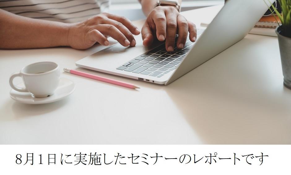 【レポート】若⼿会計士のための息抜き無料オンラインセミナー~開業6年で年商3000万円 その合理的戦略とは?~
