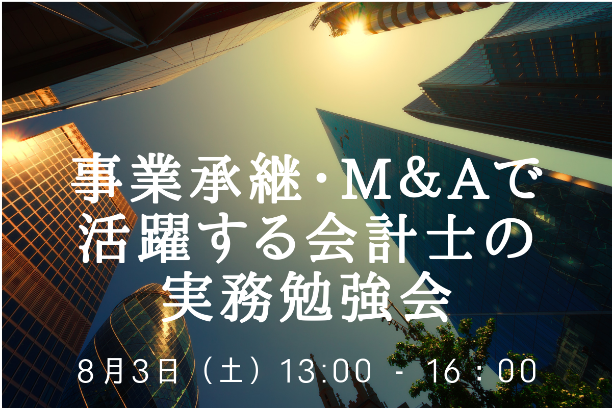 【8月3日開催】事業承継・M&Aの実務勉強会
