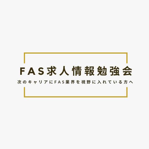FAS業界求人情報勉強会