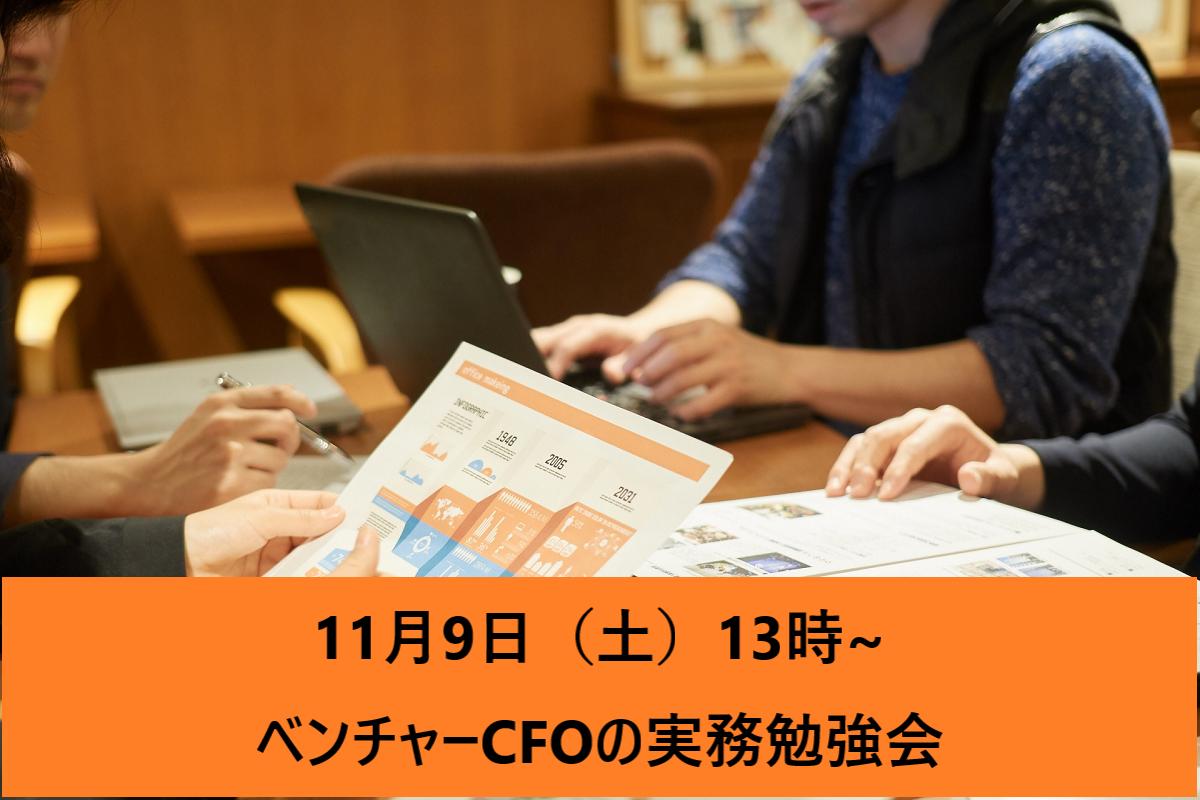【11月9日開催】ベンチャーCFOの実務勉強会