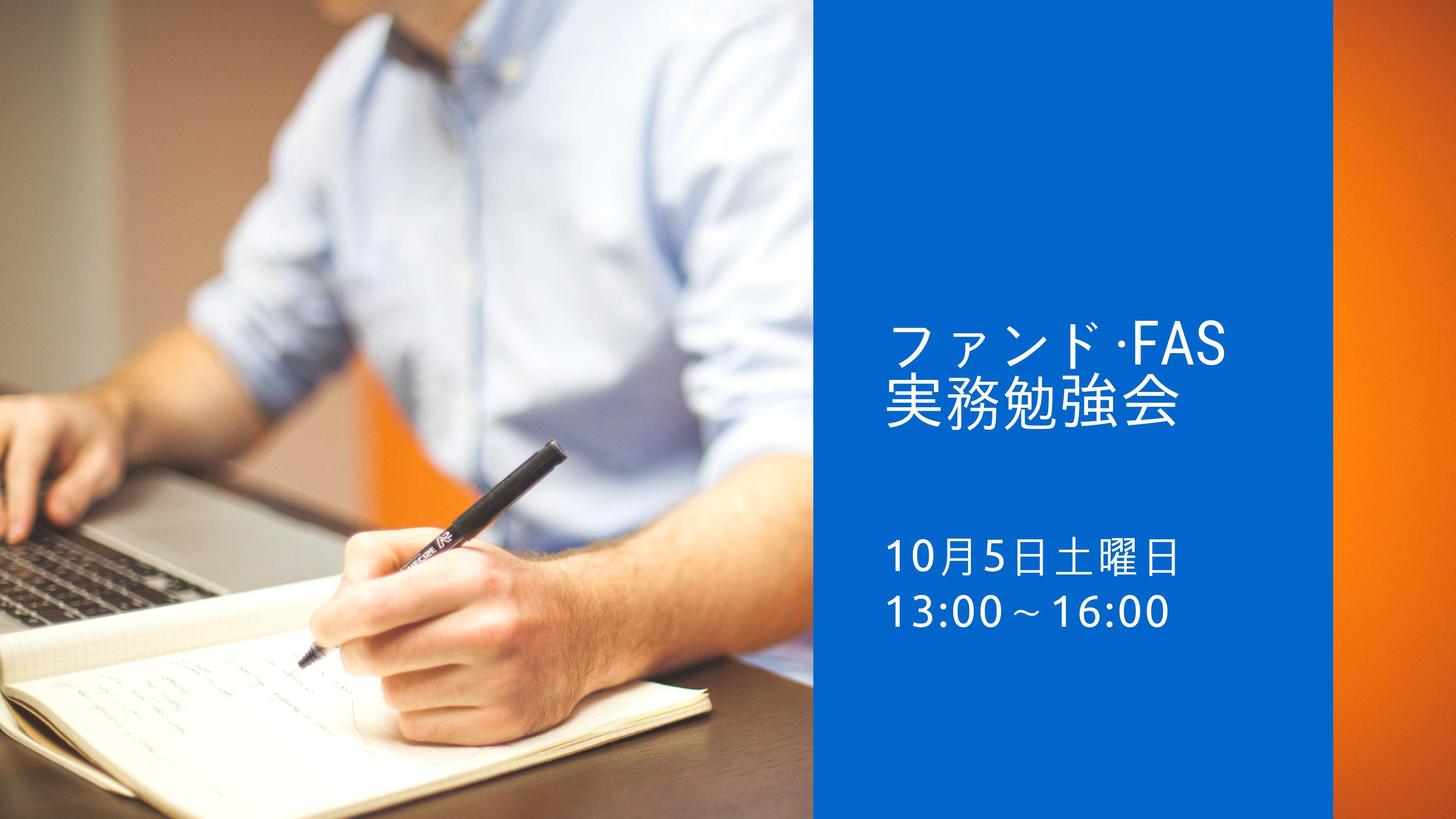 【10月5日開催】ファンド・FAS実務勉強会