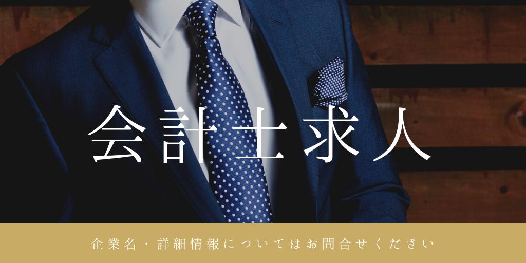 【会計士求人】M&A業界 コーポレートアドバイザー(税理士/会計士) 600万円~1200万円 東京勤務