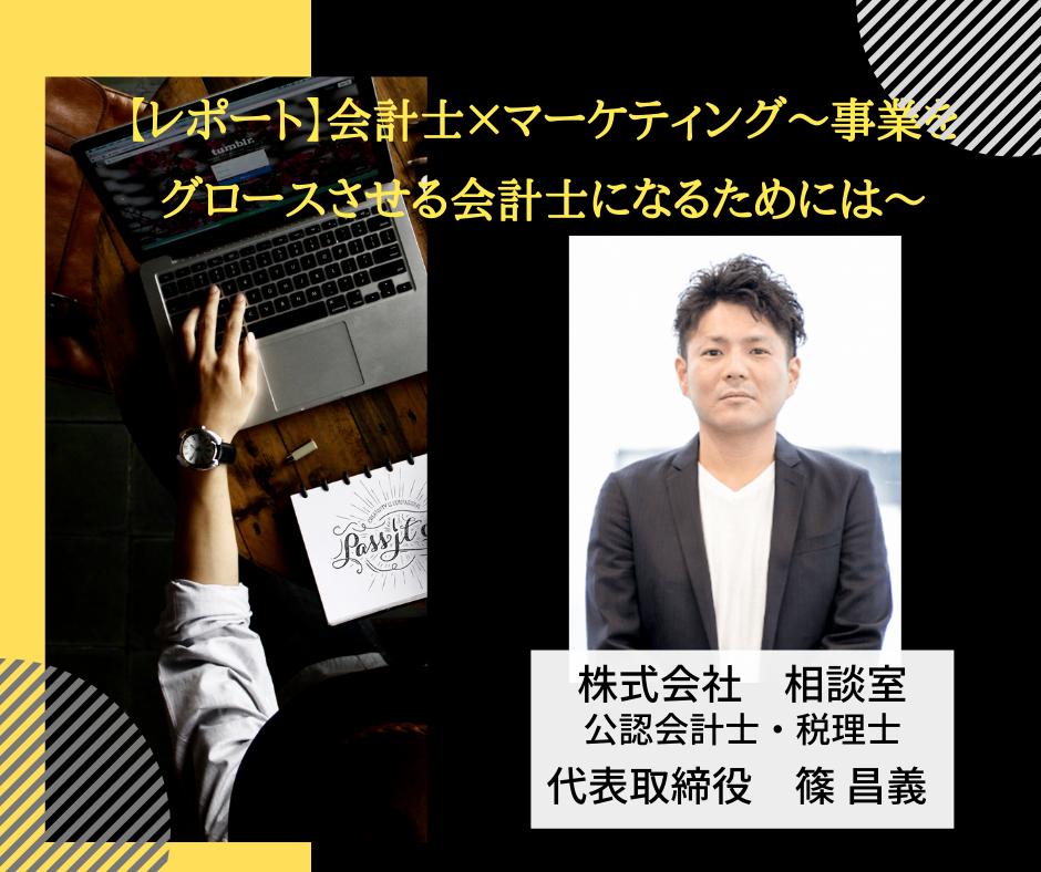 【レポート】会計士×マーケティング~事業をグロースさせる会計士になるためには~