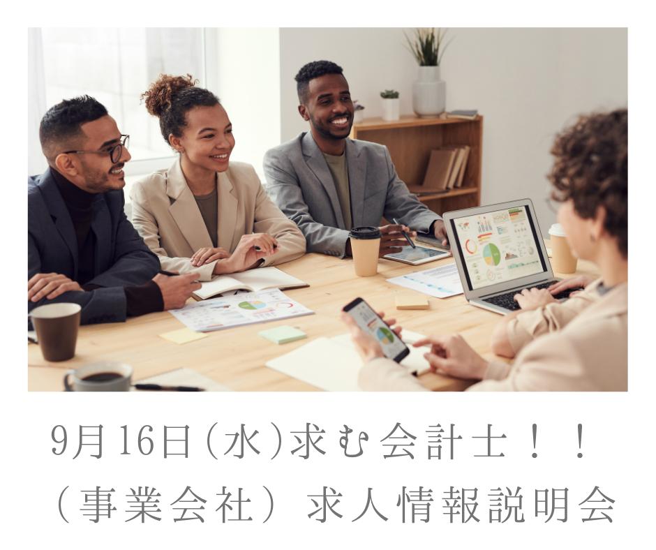 【9月16日開催】求む会計士!!ベンチャー・事業会社の優良求人!説明会