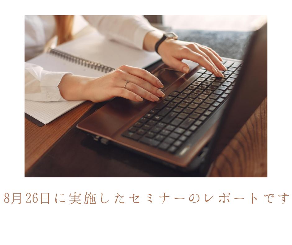 【レポート】若⼿会計士のための息抜き無料オンラインセミナー ~FASで活躍する会計士のリアル~