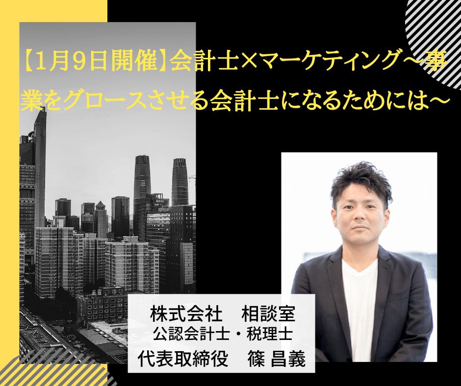 【1月9日開催】会計士×マーケティング~事業をグロースさせる会計士になるためには~