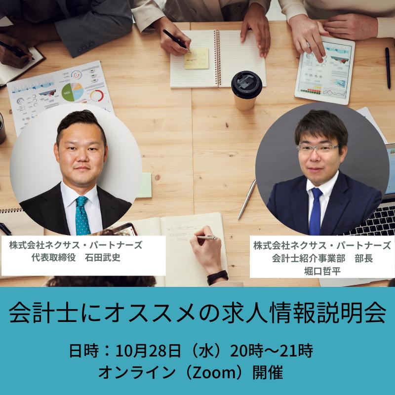 【10月28日開催】会計士にオススメの求人情報説明会