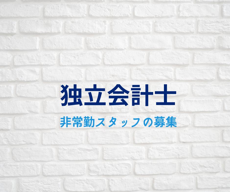 【業務委託・副業】監査法人 非常勤スタッフ募集 兼業可