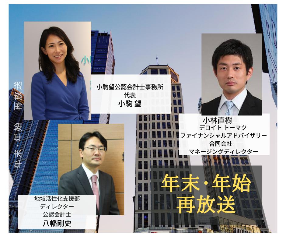 【年末・年始】会計士UPオンラインセミナー再放送