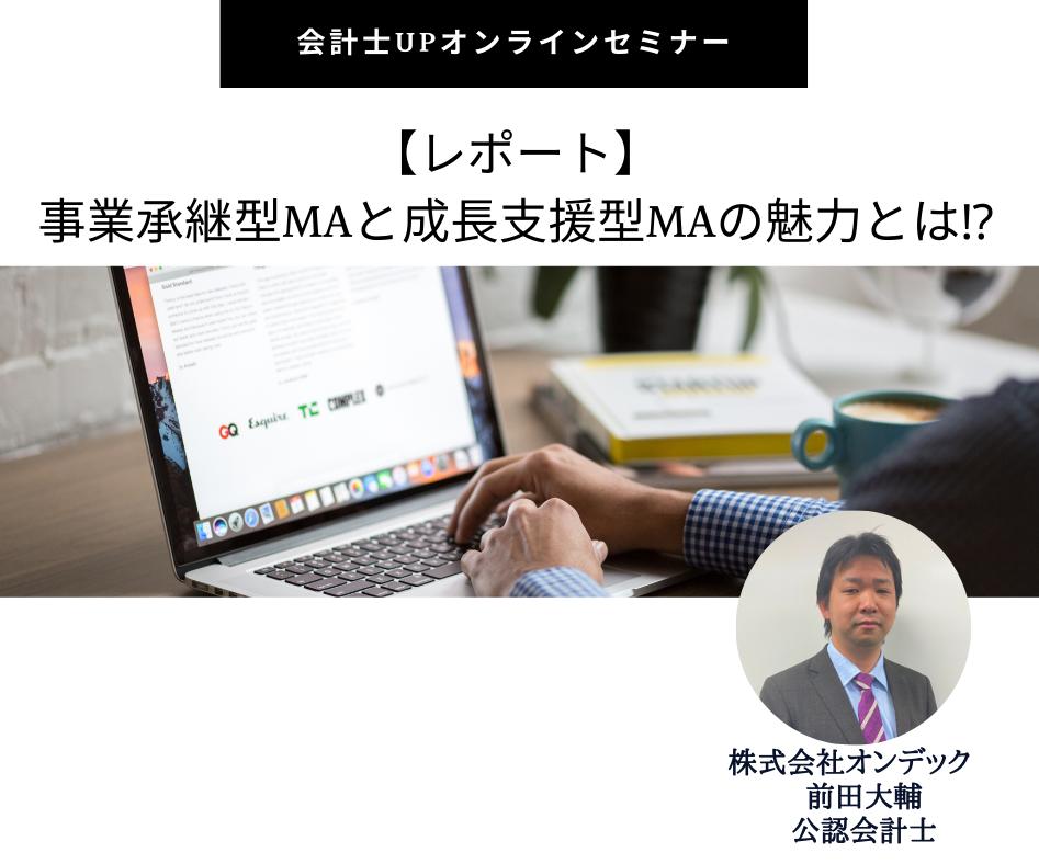 【レポート】事業承継型MAと成長支援型MAの魅力とは!?