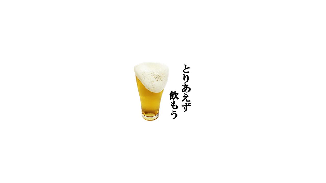 飲み会 「未知なる会計⼠との遭遇!!」  3月23日(金)19:30~
