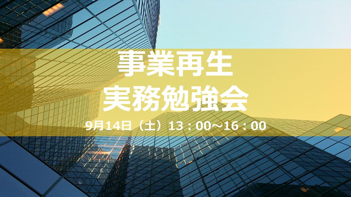 【9月14日開催】事業再生で活躍する会計士の実務勉強会