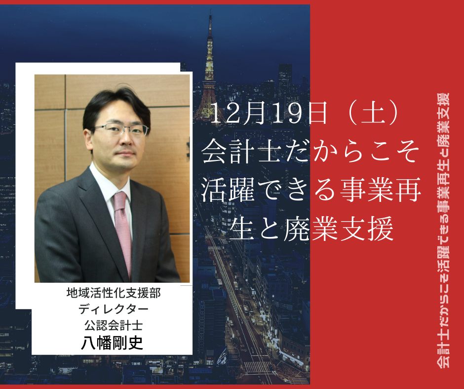 【12月19日開催】会計士だからこそできる事業再生と廃業支援