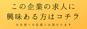 企業の求人情報 (3).png