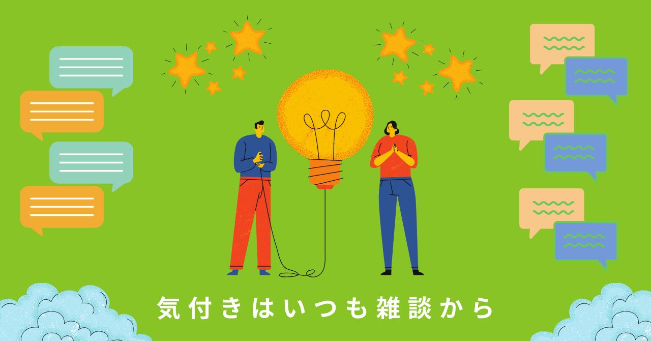 【オンライン】キャリアアドバイス