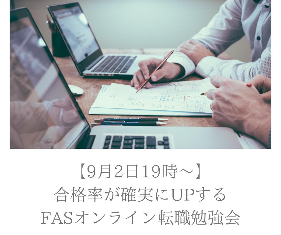 【9月2日開催】合格率が確実にUPするFASオンライン転職勉強会