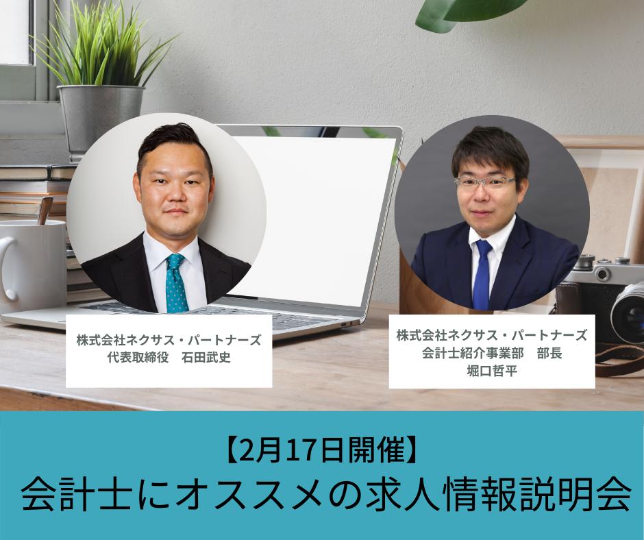 【2月17日開催】求人情報説明会