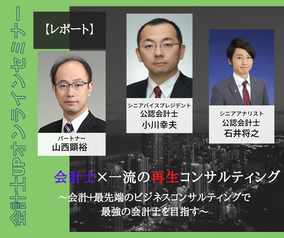 【レポート】会計士×一流の再生コンサルティング ~会計+最先端のビジネスコンサルティングで最強の会計士を目指す~