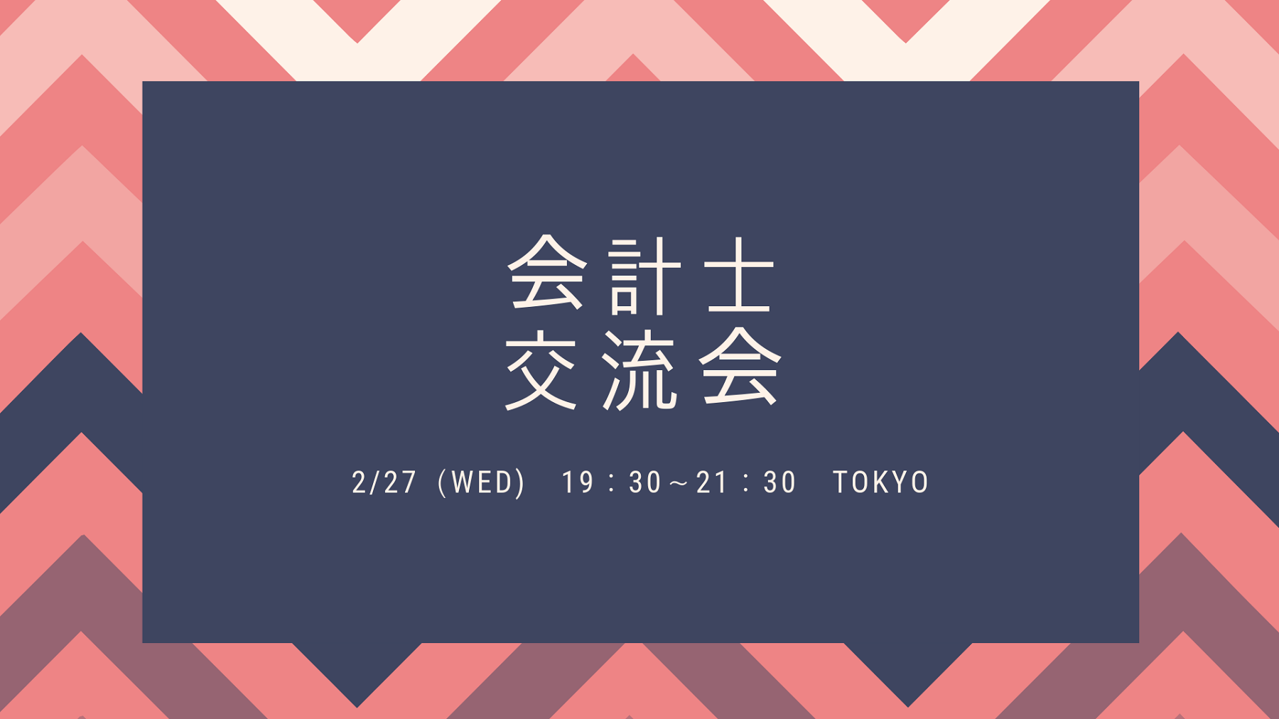 【2月27日開催】会計士交流会(CFO・PEファンド・FASで活躍する会計士が集まる交流会)