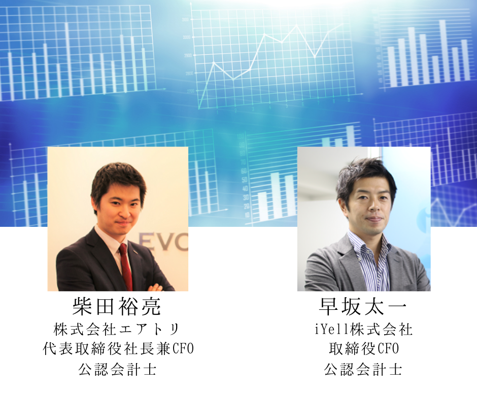 【9月27日開催】若⼿会計士のための無料オンラインセミナー『ベンチャーファイナンス』なぜ会計士が60億円の資金調達を実現できたのか?