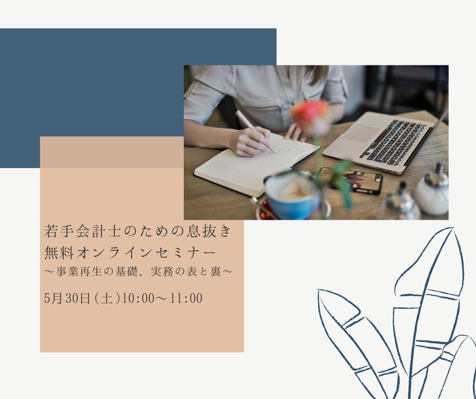 【5月30日開催】若⼿会計士のための息抜き無料オンラインセミナー~事業再生の基礎、実務の表と裏~