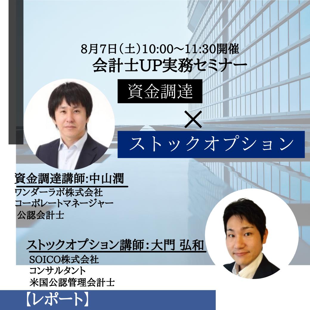 【レポート】会計士UP実務セミナー《資金調達とストックオプション》