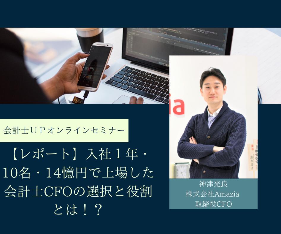 【レポート】入社1年・10名・14億円で上場した会計士CFOの選択と役割とは!?