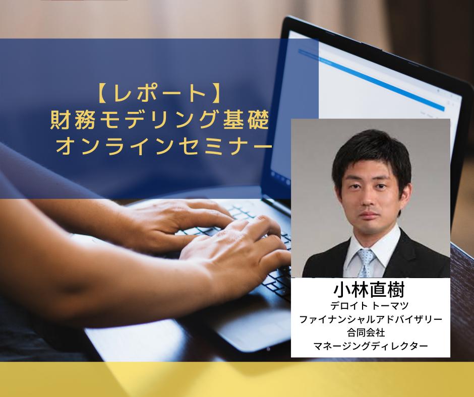 【レポート】財務モデリング基礎オンラインセミナー