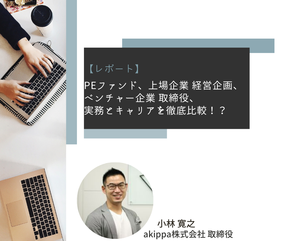 【レポート】PEファンド、上場企業経営企画、ベンチャー企業取締役、実務とキャリアを徹底比較!?