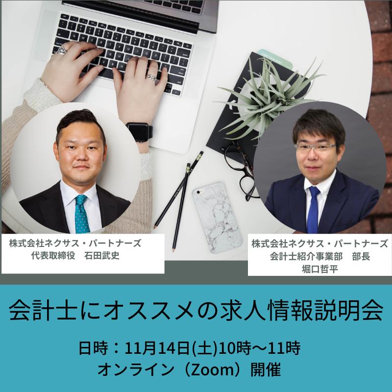 【11月14日開催】会計士にオススメの求人情報説明会