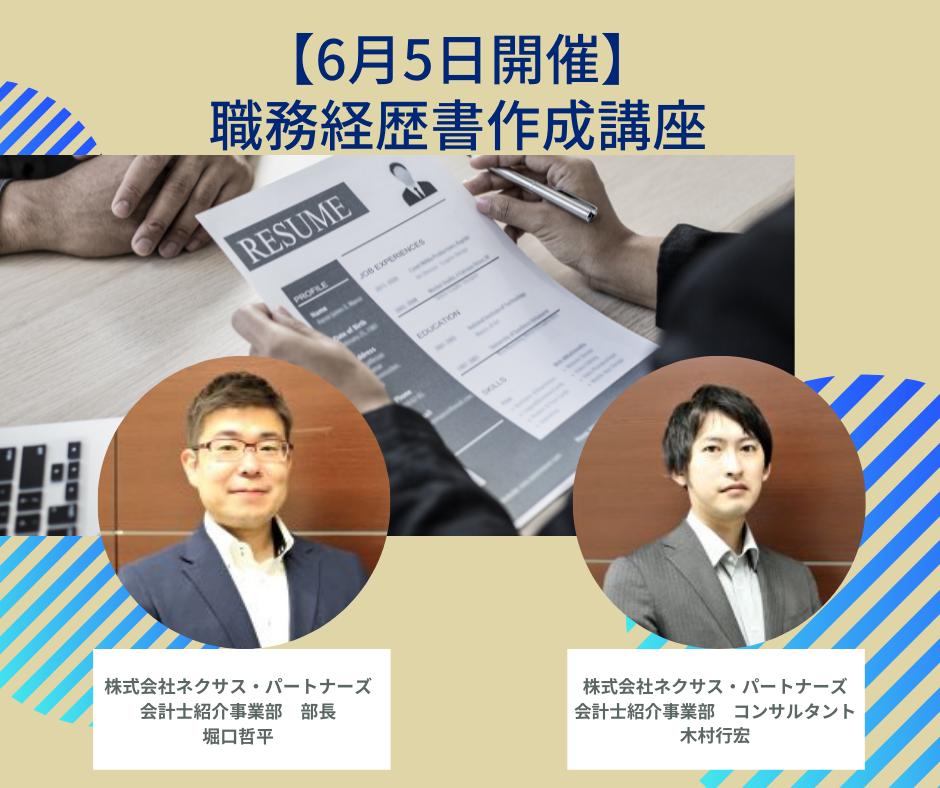 【6月5日開催】職務経歴書作成講座
