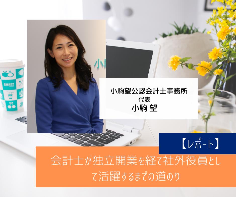 【レポート】会計士が独立開業を経て社外役員として活躍するまでの道のり