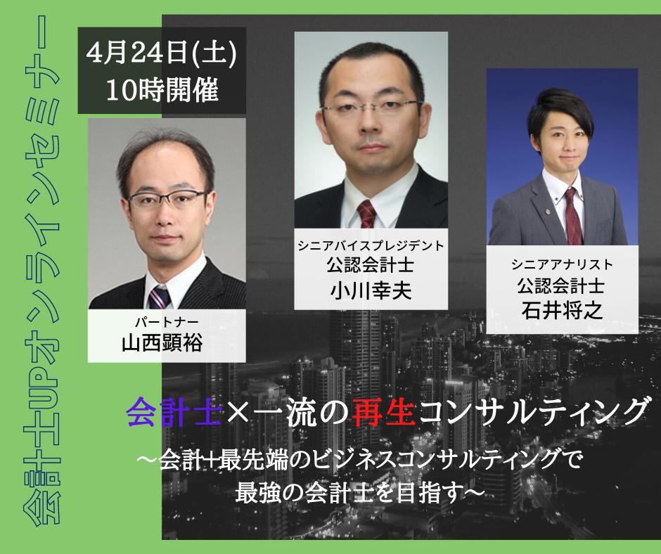 【4月24日開催】会計士×一流の再生コンサルティング ~会計+最先端のビジネスコンサルティングで最強の会計士を目指す~