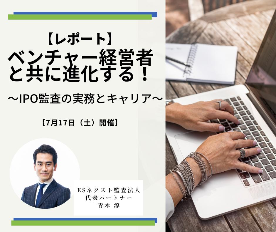 【レポート】ベンチャー経営者と共に進化する!~IPO監査の実務とキャリア~