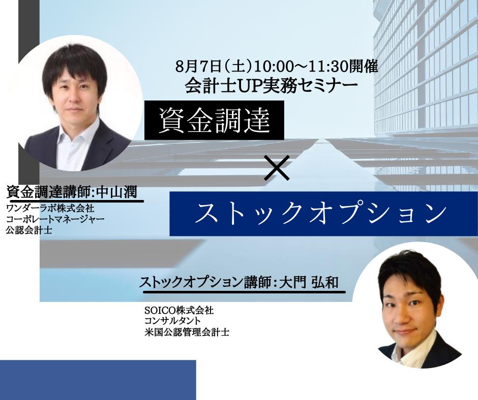【8月7日開催】会計士UP実務セミナー《資金調達とストックオプション》