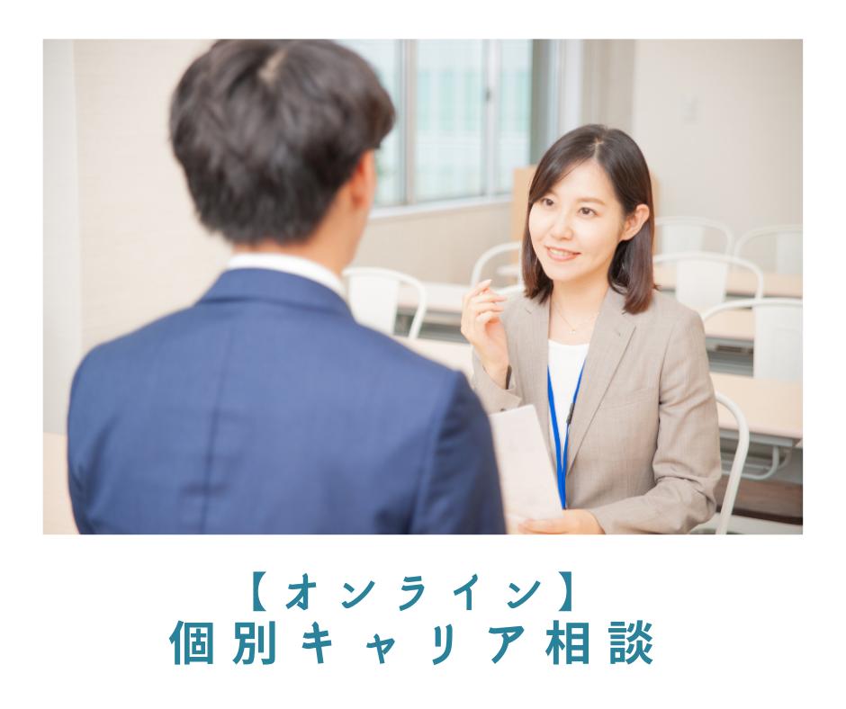 【オンライン】個別キャリア相談