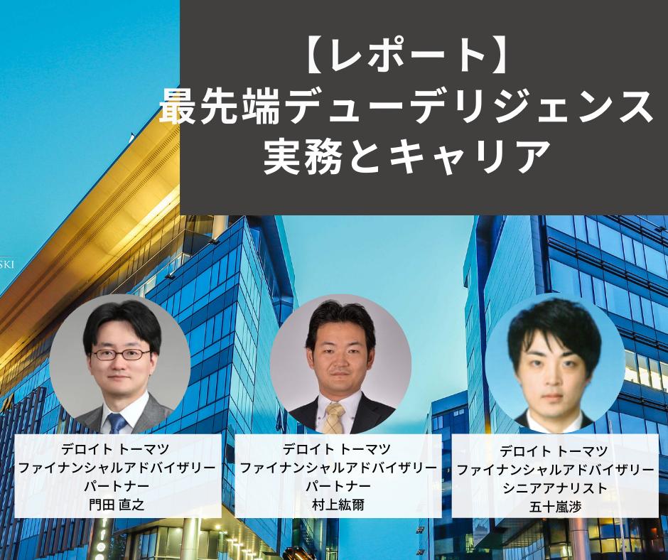 【レポート】最先端デューデリジェンスの実務とキャリア