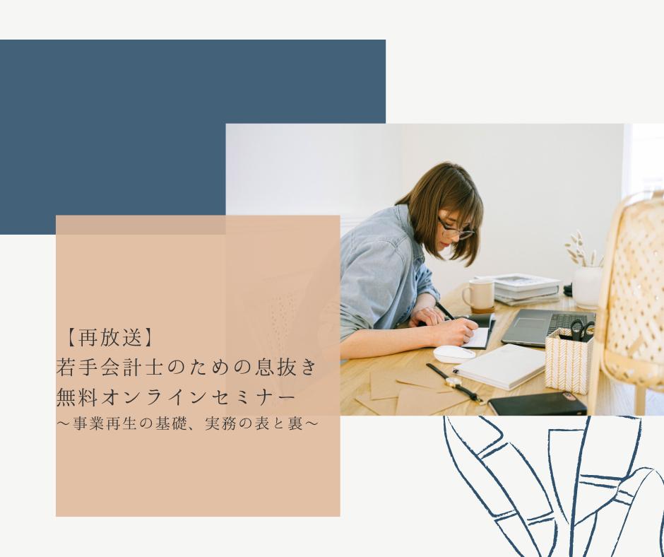 【再放送】若⼿会計士のための息抜き無料オンラインセミナー ~事業再生の基礎、実務の表と裏~