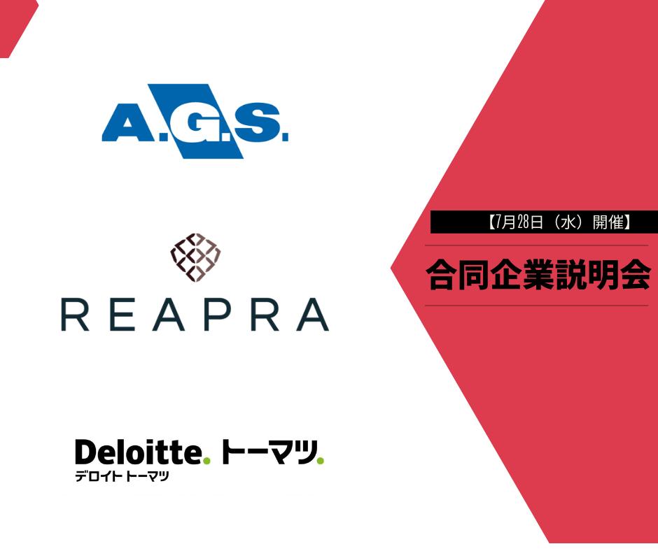 【7月28日(水)開催】若手会計士のための合同企業説明会