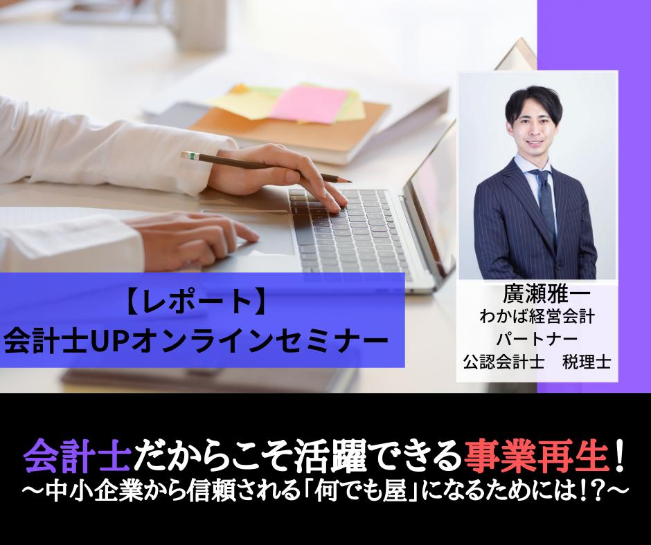 【レポート】会計士だからこそ活躍できる事業再生! 中小企業から信頼される「何でも屋」になるためには!?