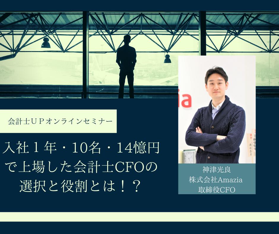 【2月13日開催】入社1年・10名・14億円で上場した会計士CFOの選択と役割とは!?