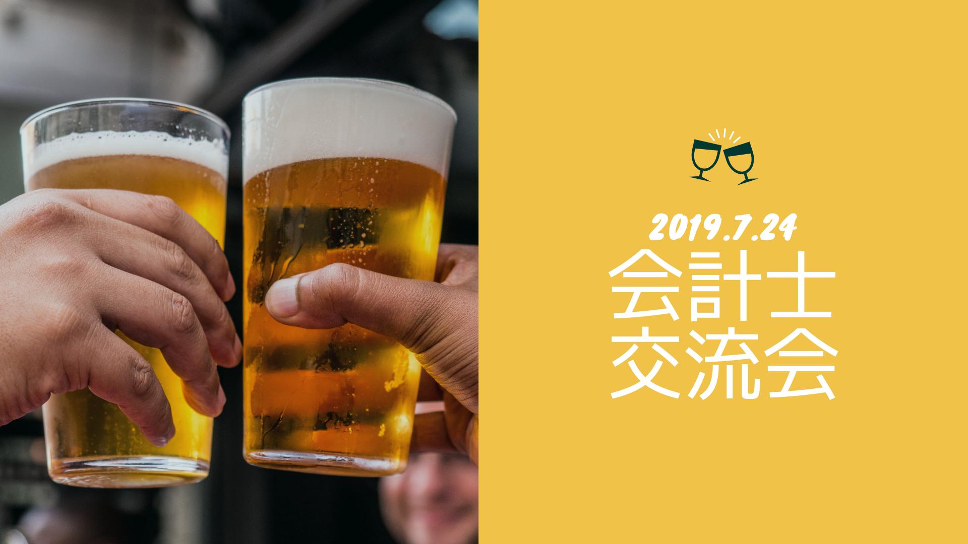 【7月24日開催】若手会計士向け交流会
