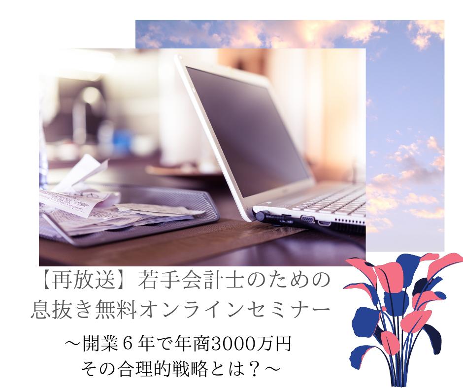 【再放送】若手会計士のための息抜き無料オンラインセミナー~開業6年で年商3000万円 その合理的戦略とは~