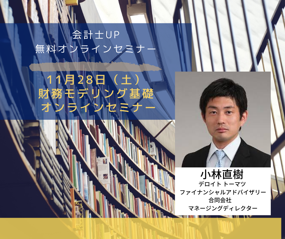 【11月28日開催】財務モデリング基礎 オンラインセミナー