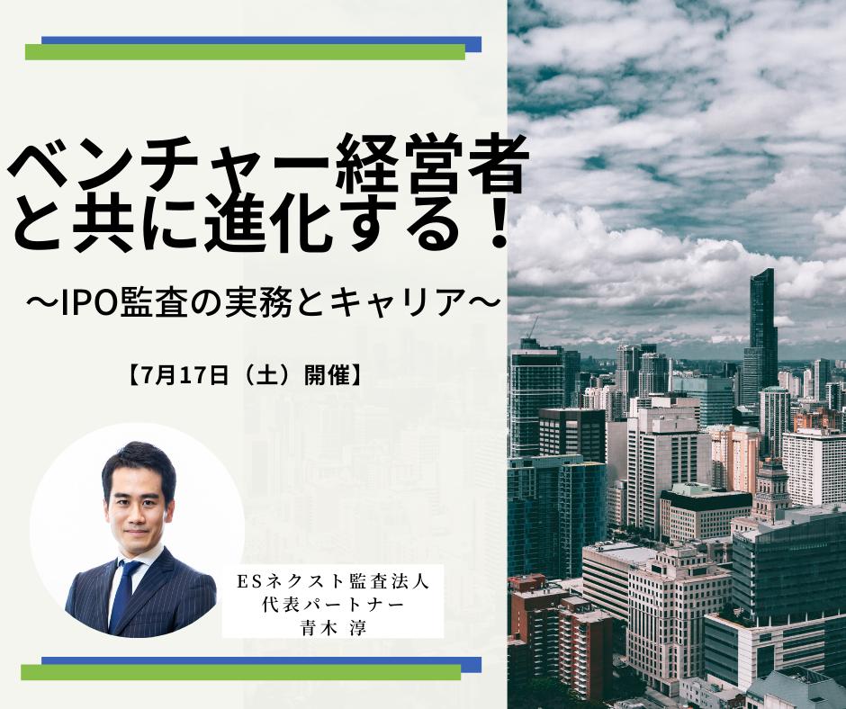 【7月17日開催】ベンチャー経営者と共に進化する!~IPO監査の実務とキャリア~